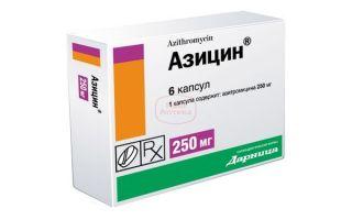 Инструкция по применению препарата Азицин и его аналога Азицида
