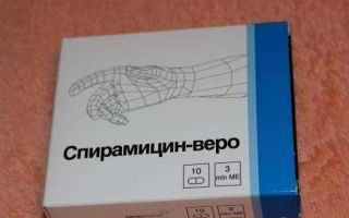 Инструкция по применению Спирамицина от паразитов при беременности и аналоги лекарства