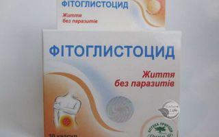 Инструкция по применению препарата Фитоглистоцид от паразитов и глистов