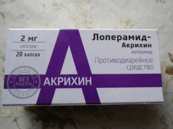 Инструкция по применению Акрихин «Лоперамид» от паразитов