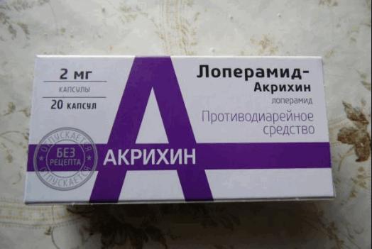 лоперамид акрихин