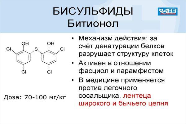 Битионол: инструкция по применению препарата от гельминтов