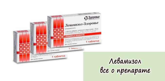 левамизол таблетки