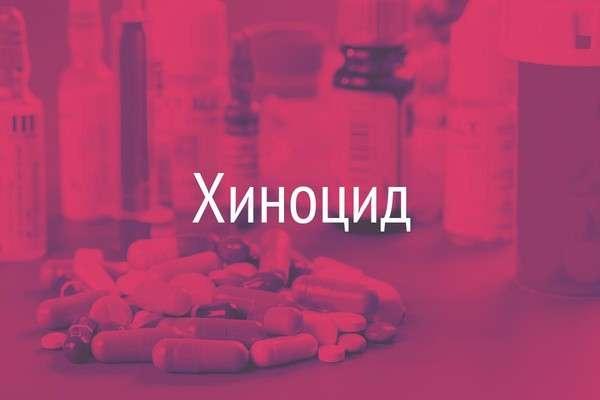 препарат хиноцид