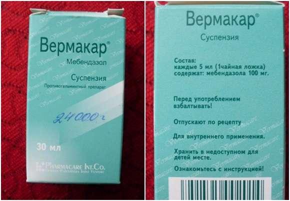 суспензия препарата вермакар
