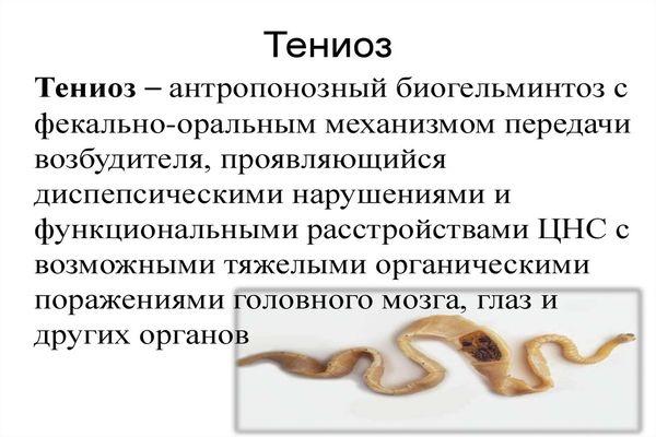 болезнь тениоз